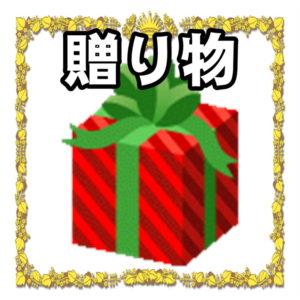 お祝いの贈り物について