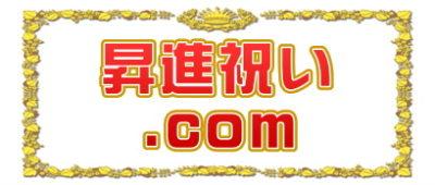 昇進祝い.com